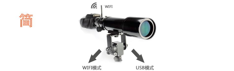 wifi远拍王
